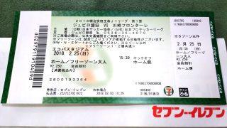 2018 ジュビロ磐田 開幕戦チケット
