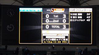 試合結果|磐田 0-3 川崎|2018J1 第1節