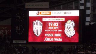 2018 J1 第21節:神戸 vs. 磐田@ノエスタ