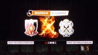 埼玉スタジアム2002|2018 浦和レッズ vs. ジュビロ磐田
