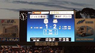 試合結果|磐田 1-2 横浜FM
