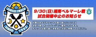 2018 J1 第28節 ジュビロ磐田 vs. 湘南ベルマーレ戦中止