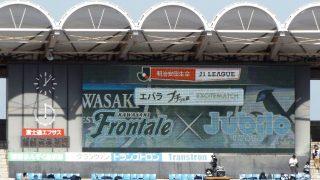 川崎フロンターレ vs. ジュビロ磐田