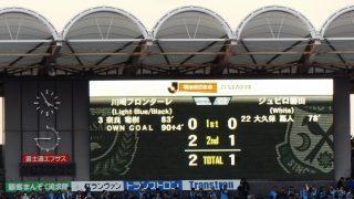 試合結果|川崎 2-1 磐田