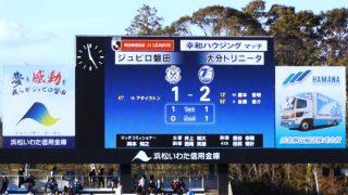 試合結果|磐田 1-2 大分