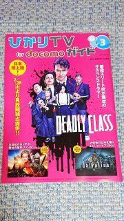 ひかりTV for docomo ガイド(表紙)