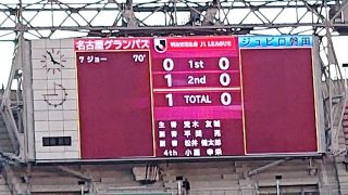 試合結果|名古屋 1-0 磐田