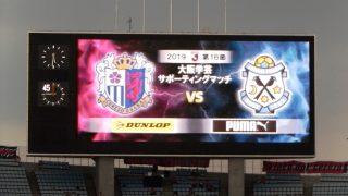 ヤンマースタジアム長居|2019 明治安田生命J1リーグ 第16節|C大阪 vs. 磐田