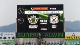 松本 vs. 磐田|サンプロアルウィン