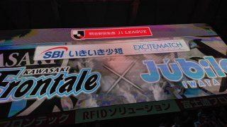 川崎 vs. 磐田|等々力陸上競技場