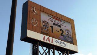 試合結果|清水 1-2 磐田(IAIスタジアム日本平)