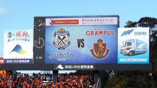 ジュビロ磐田 vs. 名古屋グランパス|ヤマハスタジアム(磐田)