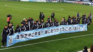 お礼のセレモニー|磐田 2-1 名古屋(ヤマハスタジアム)
