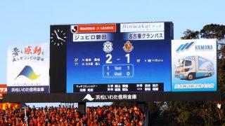 試合結果|磐田 2-1 名古屋(ヤマハスタジアム)