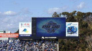 今シーズンのキャッチフレーズは「PRIDE 覚悟」|ヤマハスタジアム(磐田)