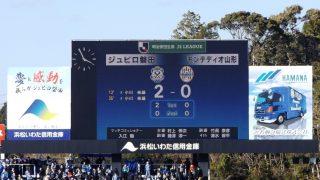 試合結果|磐田 2-0 山形(ヤマハスタジアム)