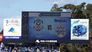 ジュビロ磐田 vs. モンテディオ山形|ヤマハスタジアム(磐田)