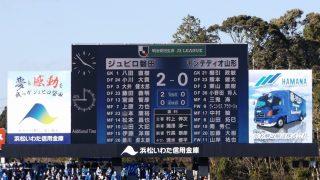 ゼロトップ!?|2020 J2 磐田vs.山形にて