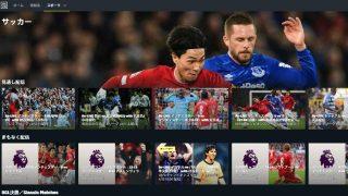 サッカー|DAZN