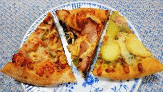 ピザ3種比較|ドミノピザ