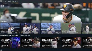 野球|DAZN