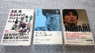 名波に関する本