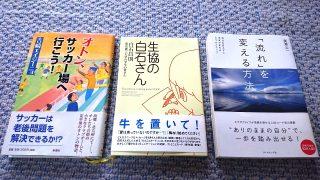 高島的おすすめ三冊
