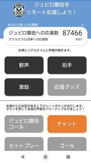 ジュビロアプリの応援画面:その1