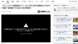 PC版BraveでYahoo動画ニュース