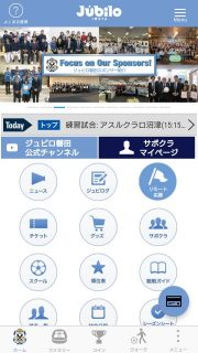 ジュビロアプリのトップページ