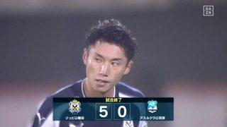 試合結果|磐田 5-0 沼津