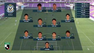 スターティングメンバー|2020年J2リーグ 京都サンガ戦@サンガスタジアム