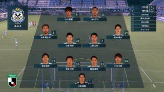 先発メンバー|2020年J2リーグ 徳島ヴォルティス戦@ヤマハスタジアム(磐田)