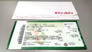ジュビロ磐田 vs. ギラヴァンツ北九州のチケット