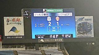 試合結果|磐田 2-1 山口