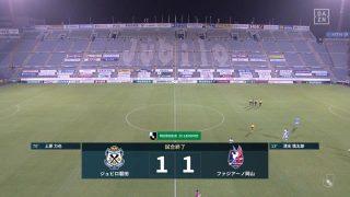 試合結果|磐田 1-1 岡山
