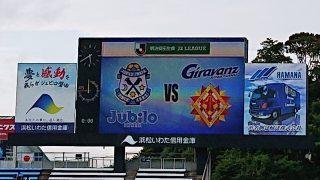 磐田vs.北九州|2020 J2 第6節 @ヤマハスタジアム