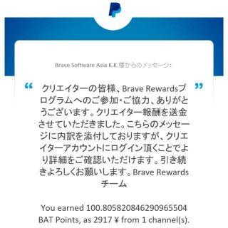 Braveから報酬を頂きました|ブラウザ「Brave」