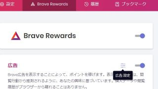 Brave Rewards広告設定|Brave
