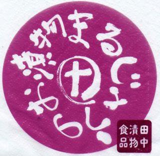 まるじゅう田中漬物食品(946x918ピクセル)
