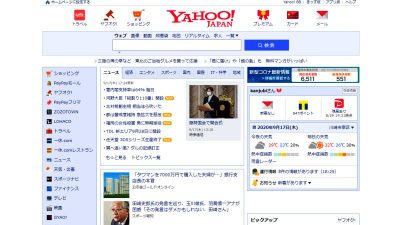 PC(Windows)版BraveでYAHOO!のトップページ