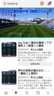 トップページ|関西ジュビリスト|Brave(ブラウザ)Android版