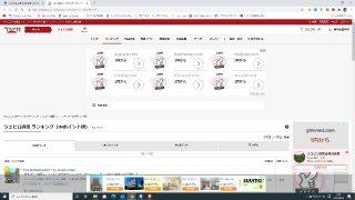 PC(Windows)版Chromeでブログ村