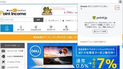 PC(Windows)版Braveでポイントインカム(Shields無効)