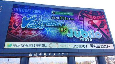 ヴァンフォーレ甲府 vs. ジュビロ磐田|山梨中銀スタジアム