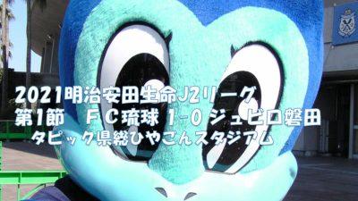 試合結果 琉球 1-0 磐田