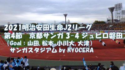 試合結果|京都サンガ 3-4 ジュビロ磐田