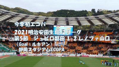 試合結果|磐田 1-2 山口