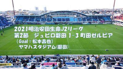 試合結果|ジュビロ磐田 1-3 町田ゼルビア