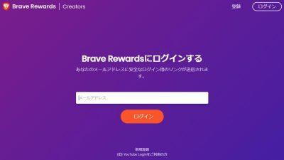 Breve Reward にログイン|次世代高速ブラウザ「Brave」